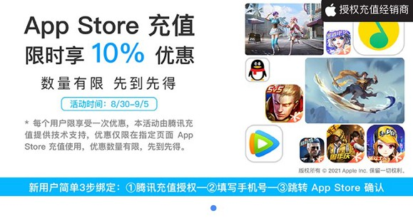 App Store微信支付充值享9折优惠-90咸鱼网