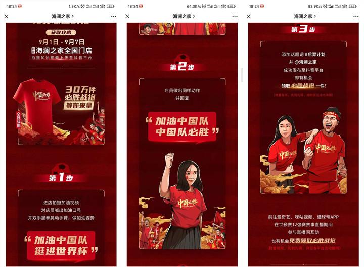 海澜之家为中国加油!免费送30万件必胜战袍-90咸鱼网
