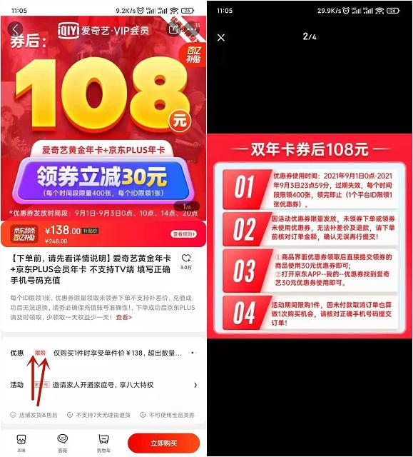京东整点抢券 可108元购爱奇艺年卡+京东plus会员年卡-90咸鱼网