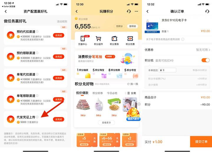 平安银行领积分 可1元购买10元京东E卡-90咸鱼网