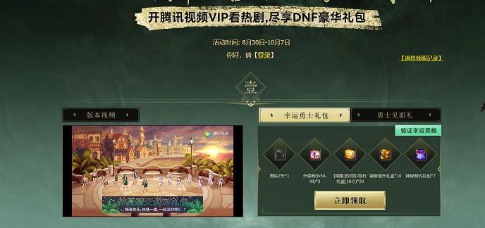 DNF登录游戏免费领7天QQ黑钻-90咸鱼网