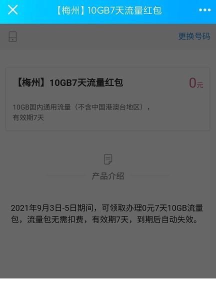 广东梅州地区移动用户免费领10G流量-90咸鱼网