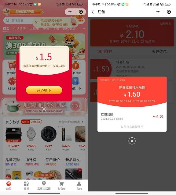 新一期免费领取1.5元京东无门槛购物红包-90咸鱼网