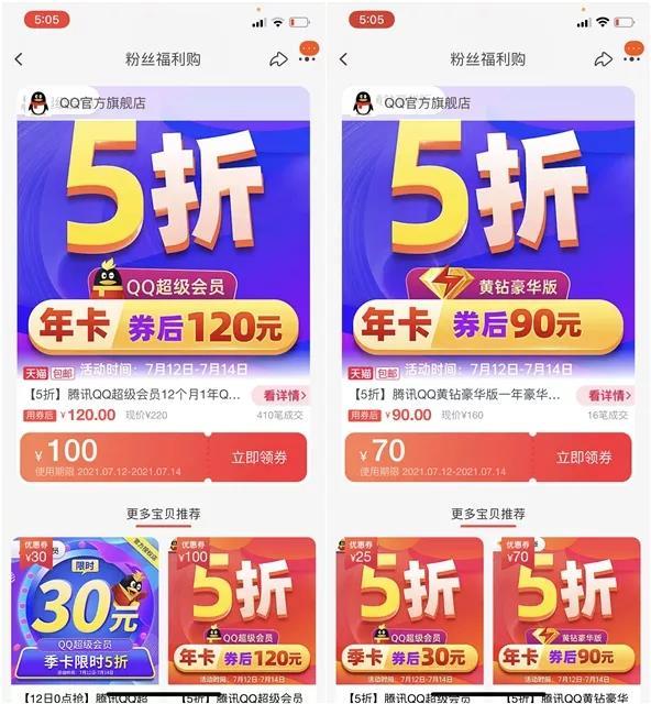 限时5折!开QQ超级会员+豪华黄钻-90咸鱼网