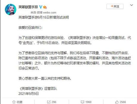 《英雄联盟手游》新增限量测试不删档资格-90咸鱼网