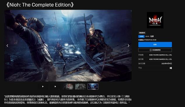 Epic平台免费领《仁王完整版》《庇护所》-90咸鱼网
