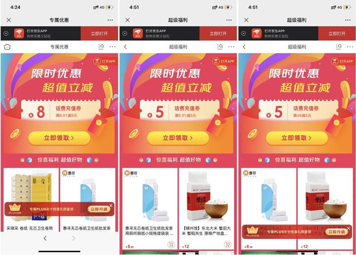 新一期!京东部分用户免费领5-8元话费券-90咸鱼网