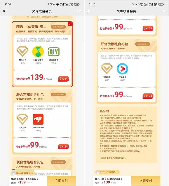 139元购买文库联合会员送QQ音乐年卡、爱奇艺年卡-90咸鱼网