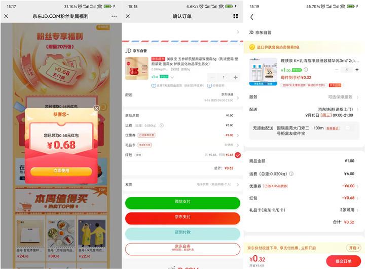 京东学生会员领红包 可0.01元撸实物-90咸鱼网