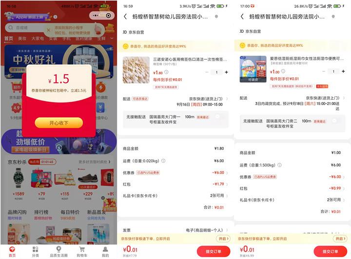 0.01元撸实物 需京东红包和运费券-90咸鱼网