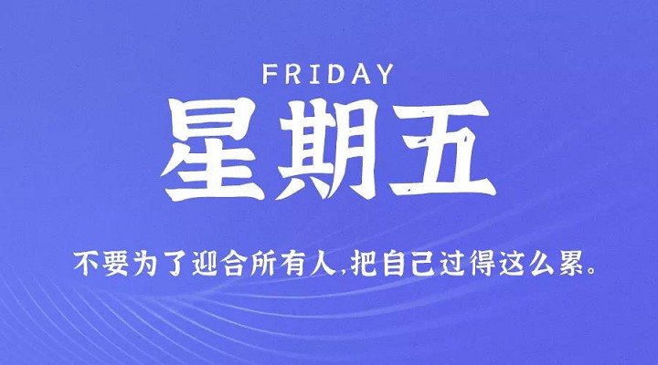 9月17日新闻早讯,每天60秒读懂世界-90咸鱼网