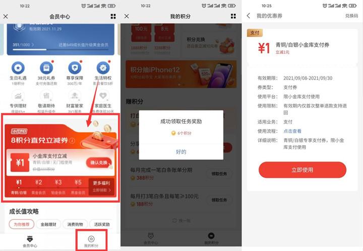 京东金融部分用户免费领1-5元立减券-90咸鱼网