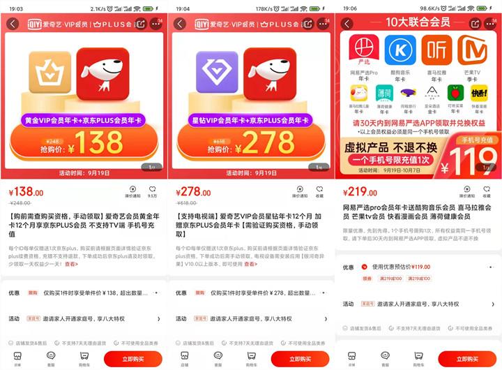 爱奇艺+京东联合会员138元、网易严选119元买1得10-90咸鱼网