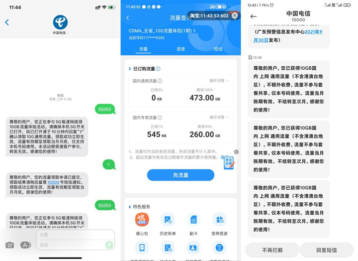 广东地区电信用户无限领10GB流量-90咸鱼网