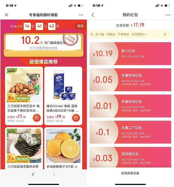 部分用户免费10.19元京东无门槛红包-90咸鱼网