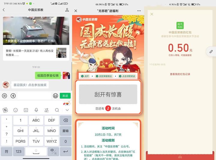 中国反邪教公众号抽随机现金红包-90咸鱼网