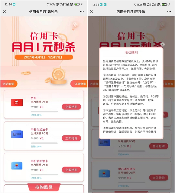 江苏建行信用卡消费达标一元买100京东E卡-90咸鱼网