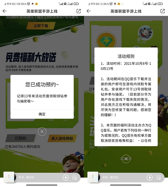 英雄联盟手游预约免费领豪华绿钻月卡-90咸鱼网