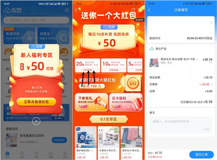 智云健康APP新用户0.1元撸实物-90咸鱼网